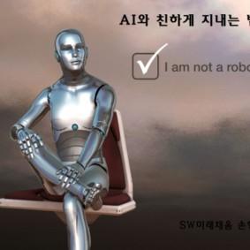 AI와 친하게 지내는 법.jpg